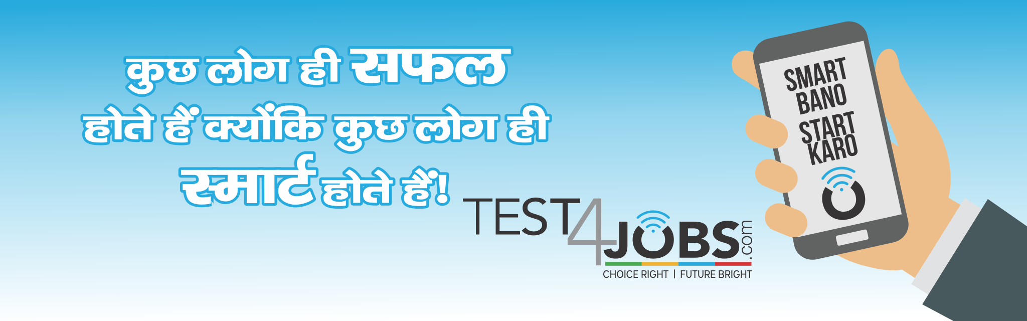 Test4Jobs